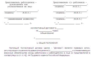 Статья 40 ТК РФ Коллективный договор
