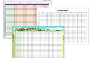 Важность составления графика дежурств на месяц шаблон