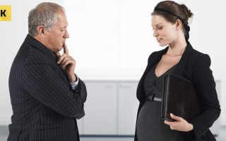 Можно ли уволить беременную женщину за прогулы?
