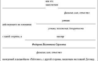Договор о материальной ответственности кассира 2021