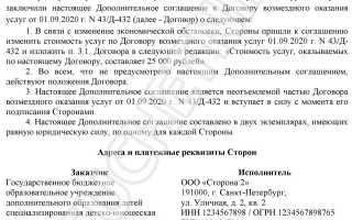 Дополнительное соглашение к договору оказания услуг. образец и бланк 2021 года