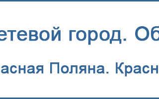 МБОУ ООШ 16 гАрмавир хКрасная Поляна