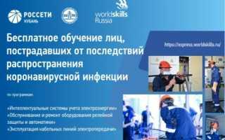 Дистанционное обучение по специальности Инженерэнергетик в Краснодаре