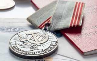 Как оформить звание ветеран труда через госуслуги