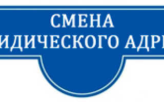 Смена юридического адреса Пошаговая инструкция