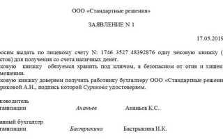 Инструкция ЦБ по заполнению чековой книжки