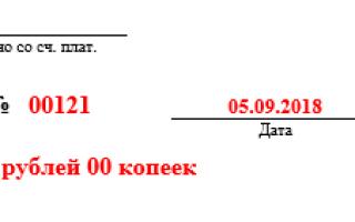 Номер поля КБК в платежном поручении