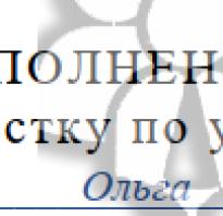 Личный листок по учету кадров образец заполнения
