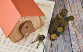 Как оплатить госпошлину за регистрацию ипотеки – размер реквизиты