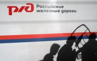 Льготы железнодорожникам работникам РЖД в 2021 году