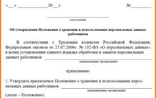 Образец приказа об обработке персональных данных работников