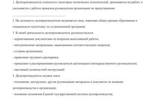 Образец должностной инструкции делопроизводителя в 2021 году