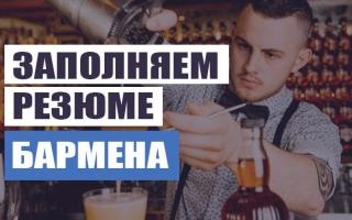 Готовый образец резюме бармена как составить