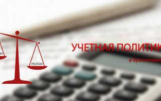 Формирование учетной политики в торговой организации nalognalogru