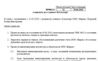 Приказ о назначении главного бухгалтера Образец и бланк 2021