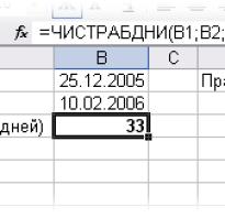 Количество рабочих дней между двумя датами
